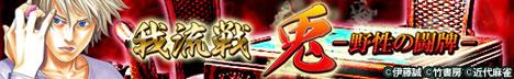 我流戦~兎‐野性の闘牌‐~