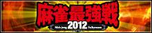 麻雀最強戦2012