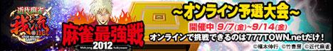 麻雀最強戦2012オンライン予選大会