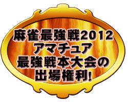 麻雀最強戦2012アマチュア最強戦本大会の出場権利!