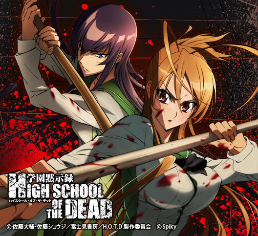 HIGHSCHOOL OF THE DEADの毒島と麗