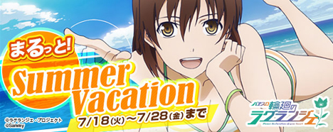 まるっと!Summer Vacation
