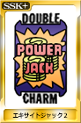 [SSK+]POWER JACK(アバター)