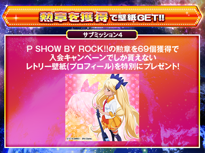 P SHOW BY ROCK!!の勲章を69個獲得でプレゼント