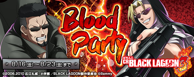 Blood Party