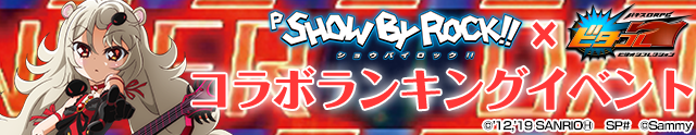 P SHOW BY ROCK!!コラボランキングイベント〜前半〜開催!