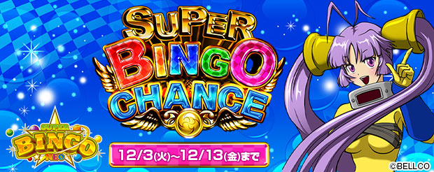 SUPER BINGO CHANCE