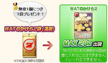 プレゼント【3】 WATのかけら2袋(温泉)