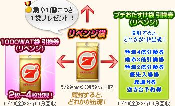 プレゼント【1】 リベンジ袋