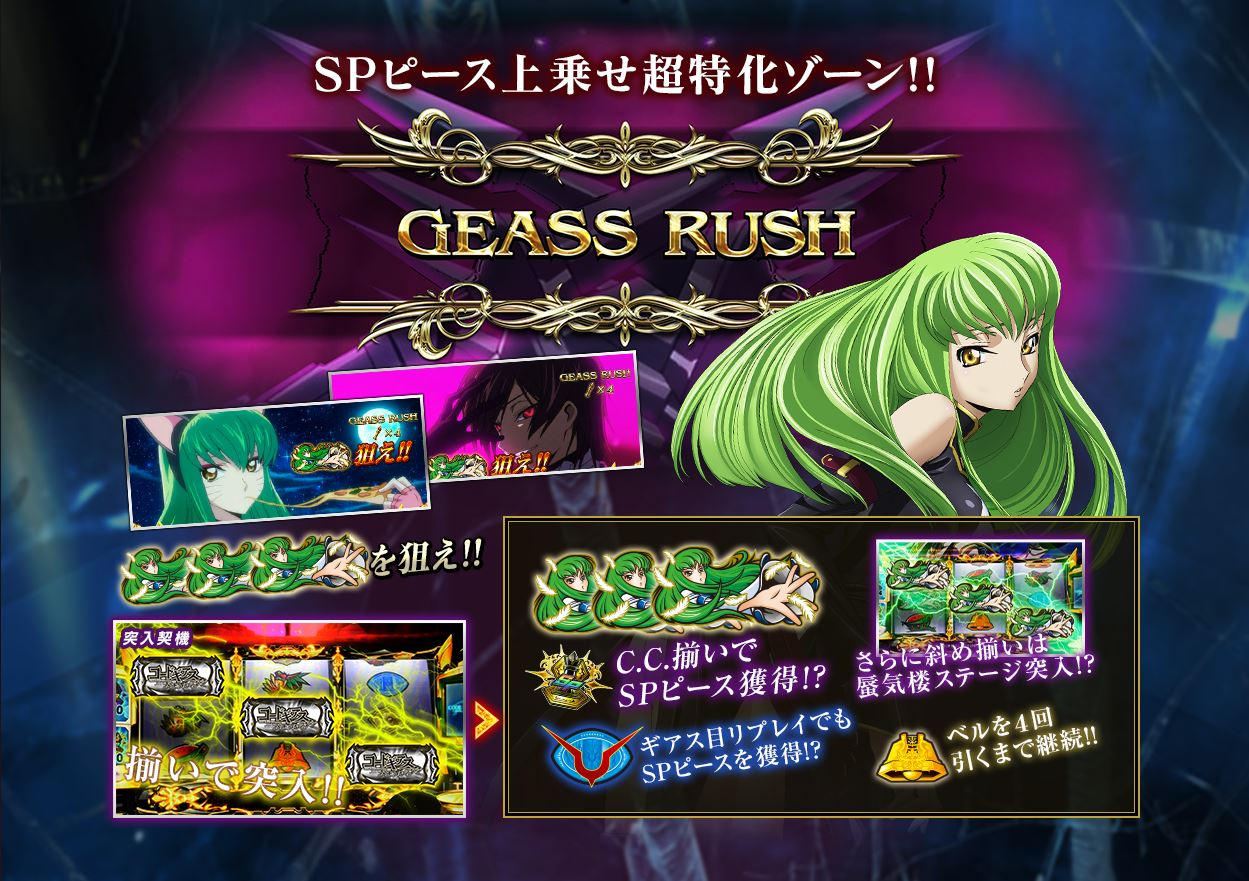 GEASS RUSH