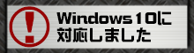Windows 10���б����ޤ���